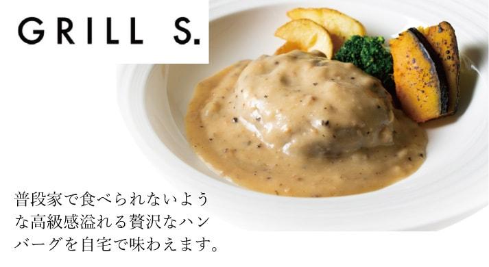 GRILL S. 普段家で食べられないような高級感溢れる贅沢なハンバーグを自宅で味わえます。