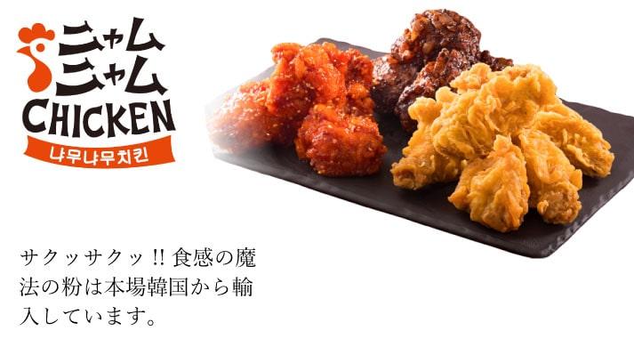 サクッサクッ!!食感の魔法の粉は本場韓国から輸入しています。