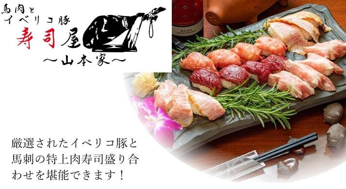 厳選されたイベリコ豚と馬刺しの特上肉寿司盛り合わせを堪能できます!